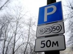 платная парковка казань